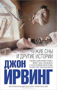 Dzhon_Irving__Chuzhie_sny_i_drugie_istorii