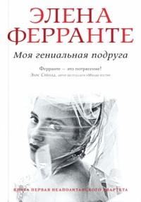 Moya_genialnaya_podruga