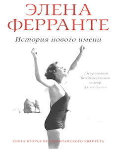 Elena_Ferrante__Istoriya_novogo_imeni.jpeg
