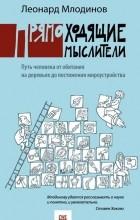 Leonard_Mlodinov__Pryamohodyaschie_mysliteli._Put_cheloveka_ot_obitaniya_na_dere