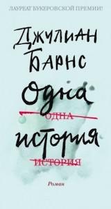 Dzhulian_Barns__Odna_istoriya