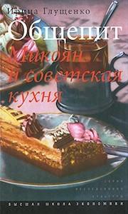 Irina_Gluschenko__Obschepit._Mikoyan_i_sovetskaya_kuhnya