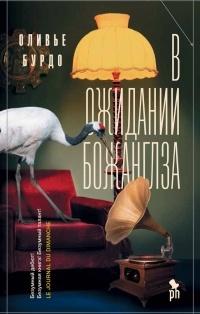 Olive_Burdo__V_ozhidanii_Bozhanglza